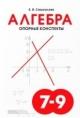 Алгебра 7-9 кл. Опорный конспект
